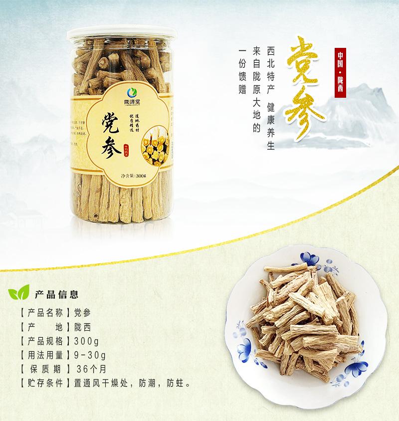 甘肃党参产品信息简介